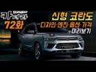 신형 코란도 디자인·엔진·옵션·가격 미리보기…카더라 72회