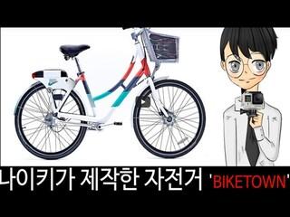 나이키가 제작한 자전거 'BIKETOWN'