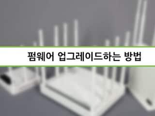 공유기  펌웨어 업그레이드 하는 방법 [다나와M]