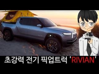 초강력 전기 픽업트럭 'RIVIAN'