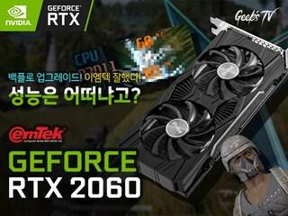 [컴포넌트 리뷰] 백플로 업그레이드! 인기순위 1위 그래픽 이엠텍 지포스 RTX 2060 Storm-X Dual BP 리뷰!