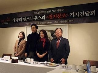 아트센터 인천 시즌 개막작 '천지창조' 개최 기자간담회