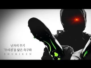 '겐지가 신어야할 축구화?' 닌자의 수리검(手裏劍)을 닮은 축구화