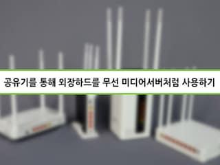 공유기를 이용해 외장하드를 무선 미디어서버처럼 사용하는 방법 [다나와M]