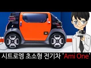 시트로엥 초소형 전기차 'Ami One'