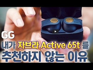 [G갑을G켜드림] 내가 자브라 Active 65t 를 추천하지 않는 이유. Jabra Elite Active 65t