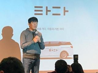 VCNC 택시 협업 모델 '타다 프리미엄' 발표 기자간담회