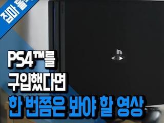 PS4™를 구입했다면 한 번쯤은 봐야 할 영상