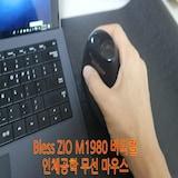 Bless ZIO M1980 버티컬 인체공학 무선 마우스