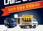 한국지엠 경상용차 다마스ㆍ라보, 대규모 마케팅 캠페인 실시