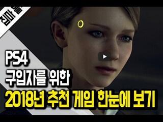 굳이 신작에 목맬 필요 없다! 2018년 PS4 추천 게임 한눈에 보기