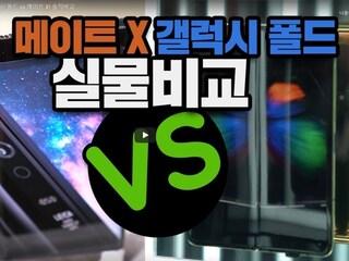 실물비교! 중국한국 폴더블폰 갤럭시 폴드 vs 메이트 X! 솔직비교