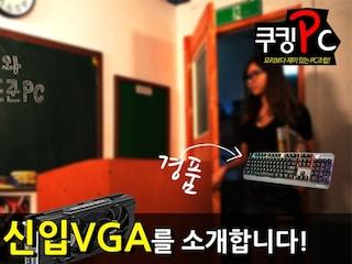 [쿠킹PC 라이브] 새로 들어온 신입VGA를 소개합니다!