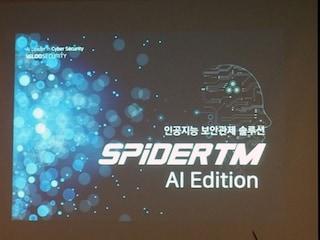 이글루시큐리티 SPiDER TM AI Edition 출시 기념 기자간담회