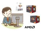 신입사원을 위한 PC 구성, AMD 시스템 추천 가이드