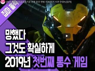 [흑우 특집3] 인공호흡기로 연명 중인 앤썸 리뷰(이거 사면 안뎀?)