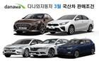 국산차 5개 제조업체, 19년 3월 판매조건 발표