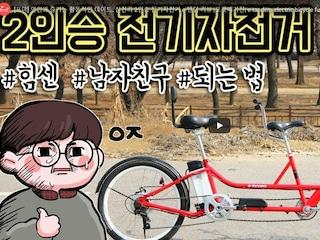 연인과 즐기는 활동적인 데이트. 삼천리 2인승 전기자전거 e-텐덤 리뷰
