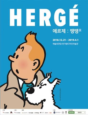[CULTURE] 드디어 한국에서도 만날 수 있다, 에르제 : 땡땡
