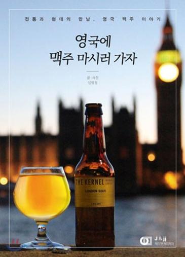 [BOOK] 전통과 현대의 만남, 영국에 맥주 마시러 가자