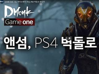 GAME OnE / EA, 바이오웨어 앤섬, PS4 벽돌로 만들어
