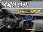 [1부] 실내 섬세함 인정! 인피니티 QX50