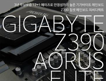피씨디렉트가 3년 무상보증하는 12+1 전원부의 안정성 높은 Z390 메인...