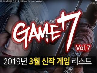 GAME 7 / 기대되는 3월 신작 게임 7개, 데메크&세키로 (2019.3 Vol.7)