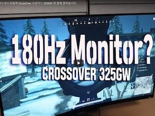 180Hz 모니터는 얼마나 부드러울까 CrossOver 크로너스 325GW 와 함께 알아봅시다