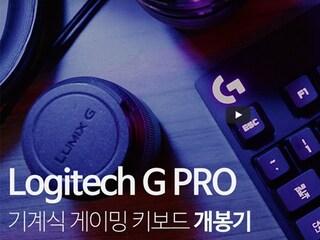 로지텍 G PRO 기계식 게이밍 키보드 개봉기 (텐키리스) / Logitech G PRO MECHANICAL GAMING KEYBOARD Unboxing