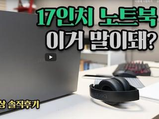 노트북 15인치 말고 17인치를 사야하는 이유? LG그램 17