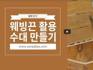 수납장 뚜껑을 안전하게 고정~!다양한 수대와 웨빙끈 활용법!!