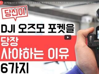 Dji 오즈모 포켓의 장점 집중 탐구 리뷰, 액션캠의 끝판왕