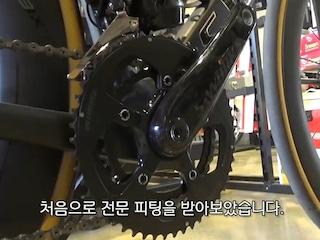 모션스캐너까지 사용하는 최첨단 자전거 피팅