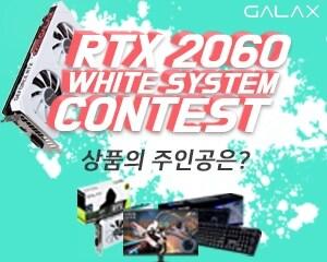 갤럭시 RTX 2060 WHITE SYSTEM 콘테스트!