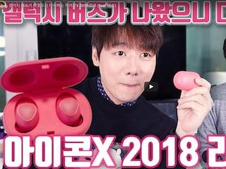 갤럭시 버즈가 나왔으니 다시하는 아이콘X 2018 리뷰 (feat. 이숲)