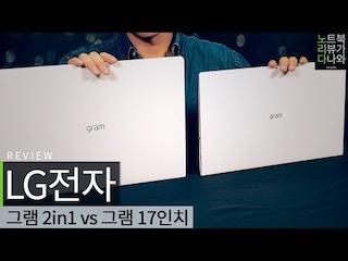 노트북 몇인치 사야하나요? / 그램 15 vs 17 [노리다]