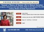 한국 토요타 자동차 후원 서울대 국제대학원 '아시아와 세계' 3월 공개강연 개최