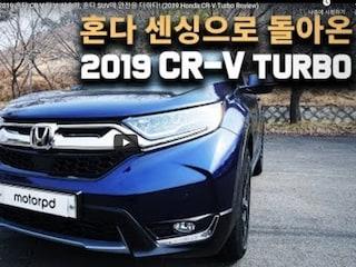 혼다 센싱으로 스마트하게 돌아온 2019 혼다 CR-V 터보 시승기, 혼다 SUV에 안전을 더하다!