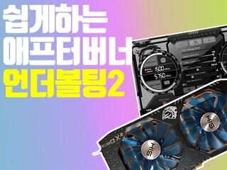 초기화없는 MSI 애프터버너 언더볼팅 feat. HIS RX 580 IceQ X2 OC D5 8GB