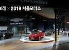2019 서울모터쇼 - 쉐보레, 정통 아메리칸 모델 3종 전시