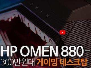 옵션타협이 필요 없는 게이밍 데스크탑, HP OMEN 880-199KR (i7K,2080TI)