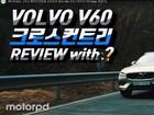 세단과 SUV, 그리고 왜건의 장점을 모아모아! 볼보 V60 크로스컨트리 리뷰 (feat. 한상기)