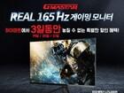 정림전자 'GMASTAR JG270LHF165' 하이마트 단독 특가 판매