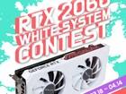 갤럭시코리아, RTX 2060 화이트 시스템 컨테스트 이벤트 진행