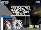 에즈윈, 리드텍 Winfast RTX 시리즈구매시 경품 증정