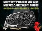 MSI코리아 '지포스 GTX 1660 Ti 아머OC 6GB' 구매자 대상 사은품 증정 행사