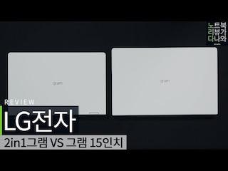 그램 초간단 비교! / 2in1 그램 vs 그램 15인치 [노리다]