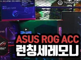 시스기어 ASUS ROG ACC 류진, 류오, 토르, GT501 런칭 세레머니 현장을 가다!
