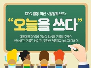 DPG 활동 미션< 일일퀘스트>오늘을 쓰다